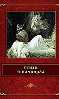 Стихи о вампирах (сборник)