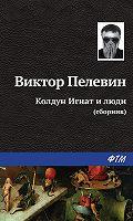 Колдун Игнат и люди (сборник)