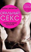 Оральный секс. Секреты взрывных ощущений