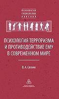 Психология терроризма и противодействие ему в современном мире