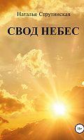 Свод небес