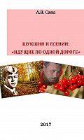 В.М.Шукшин и С.А.Есенин: «идущие по одной дороге»