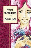 Симон Осиашвили -Мамины глаза