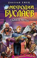 Дмитрий Емец -Танец меча
