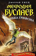 Дмитрий Емец - Ошибка грифона