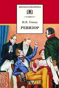 Ревизор» отзывы и рецензии читателей на книгу автора Николай ...