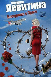 Детективные путешествия Елены Николаевой