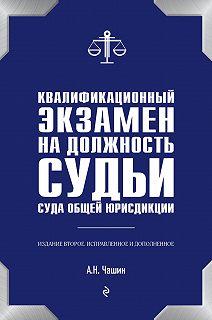 Юридическая библиотека России