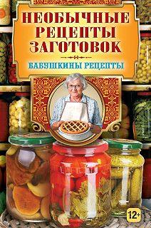 Бабушкины рецепты