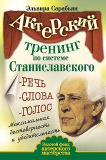 Золотой фонд актерского мастерства (АСТ)