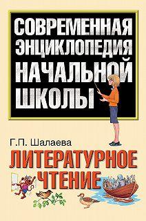 Современная энциклопедия начальной школы