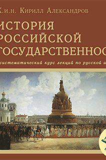 Цикл лекций «История Российской государственности»
