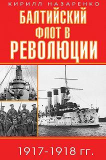 1917. К 100-летию Великой революции