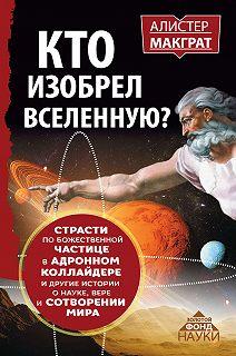 Золотой фонд науки