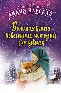 Большая праздничная книга