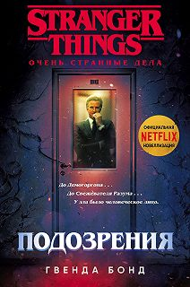 Stranger Things. Очень странные дела