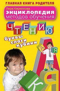 Главная книга родителя