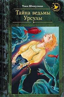 Ведьма Страны Туманов