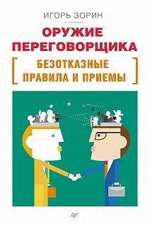Бизнес-психология