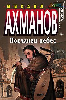Ивар Тревельян