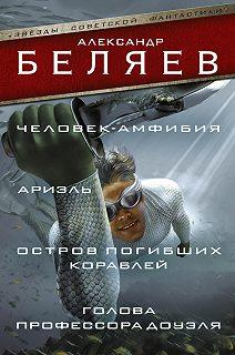 Звезды советской фантастики