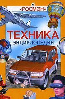 Современная иллюстрированная энциклопедия. Техника