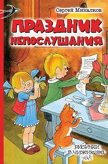 Сказки с рисунками В. Чижикова