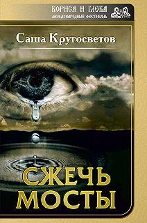 Международный фестиваль Бориса и Глеба