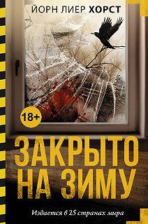Место преступления (АСТ)