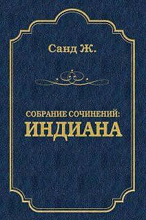 Жорж Санд. Собрание сочинений