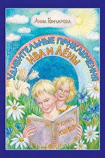 Книги для детей и юношества