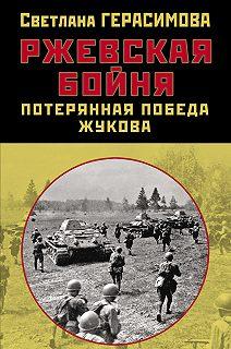 Оболганные победы Сталина