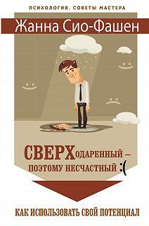 Психология. Советы мастера