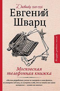 Мемуары, дневники, письма