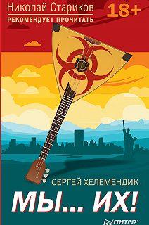 Николай Стариков рекомендует прочитать