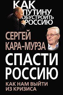 Как Путину обустроить Россию