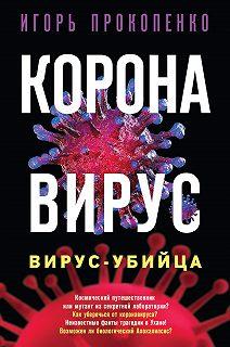 Сенсации с Игорем Прокопенко