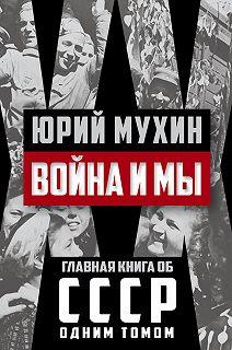 Главная книга об СССР