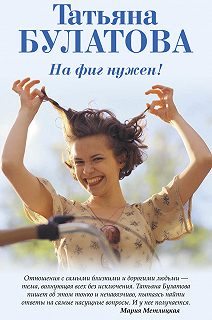Дочки-матери. Проза Татьяны Булатовой