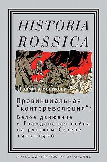 Historia Rossica