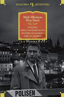 Иностранная литература. Классика детектива