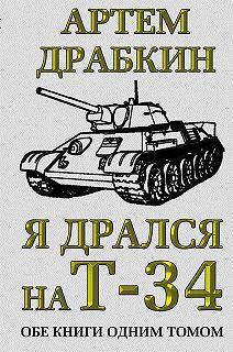 Мы были танкистами
