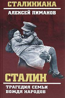 Сталиниана