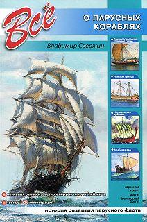История развития парусного флота
