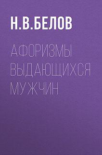 Карманная энциклопедия (Харвест)