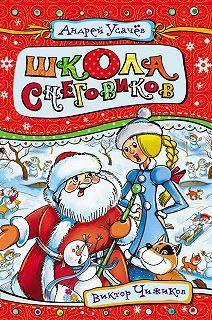 Дед Мороз из Дедморозовки