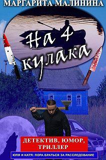 Юля и Катя: пора браться за расследование