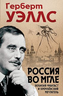 Приключения иностранца в России