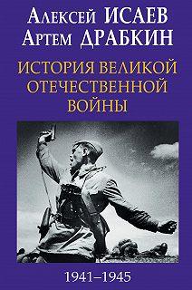 Подлинная история великих войн