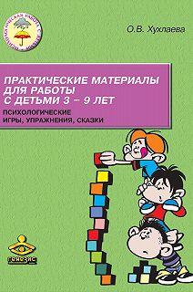 Психологическая работа с детьми